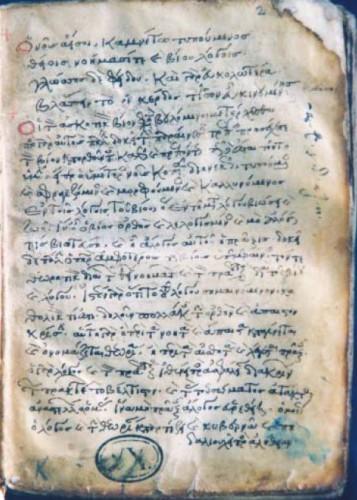Olympiodore, Philon de Carpasia, André de Crète, etc., XIIe s.