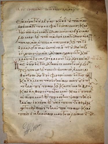 AQSh, Fonds Kodikët e Shqipërisë 488, Dosjes Fragment 7 (Gregory-Aland 2908, Matthieu 7,22-26) © Arkivi Qendror i Shtetit të Republikës së Shqipërisë, Tiranë