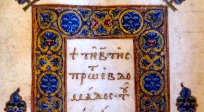 Inscriptions ouvertes pour le stage d'initiation au manuscrit grec et oriental (16-18/10/2018)