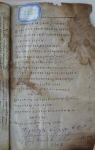 Tiranë, Arkivi Qëndror i Shtetit, Fonds Kodikët e Shqipërisë 488, Dosja 12, f. 1